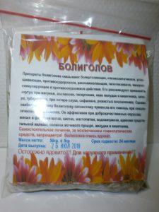 Болиголов купить в Красноярске