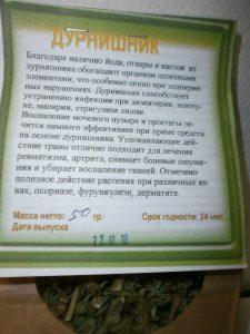 Дурнишник купить в Красноярске