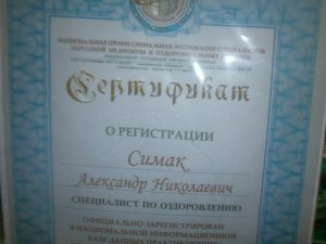 Травник Симак А. Н в Красноярске