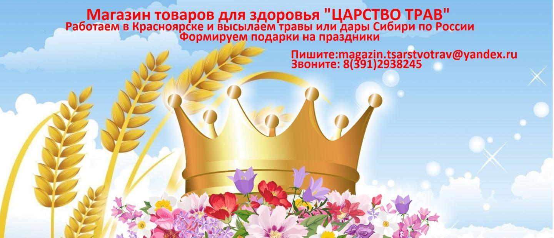 """Магазин """"Царство трав""""- в Красноярске!"""