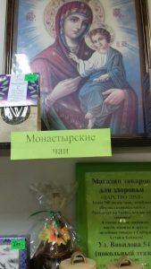 """Божья матерь в """"ЦАРСТВЕ ТРАВ"""""""
