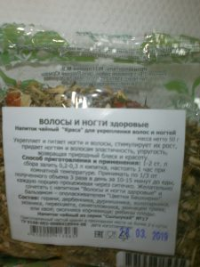Волосы и ногти здоровые сбор купить в Красноярске