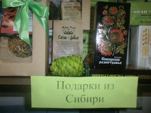 Подарки сибирские