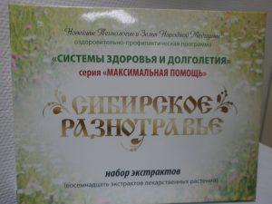 Набор экстрактов Сибирское разнотравье женский купить в Красноярске